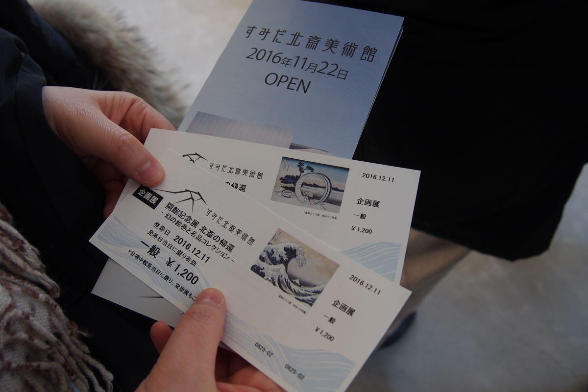 すみだ北斎美術館のチケット料金