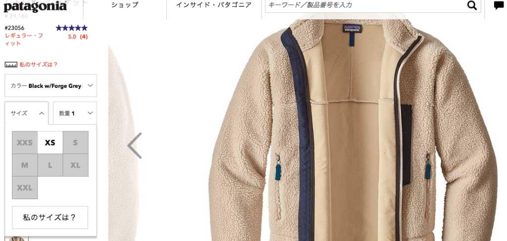 パタゴニア公式サイトも秋には「クラシック・レトロX・ジャケット」の主要サイズが軒並み品切れ