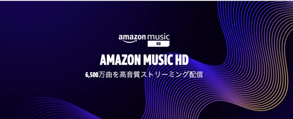 「Amazon Music HD」の高音質を「Spotify」と比較テストした結果