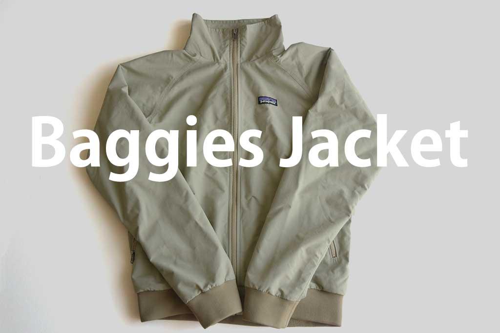 パタゴニア・バギーズ・ジャケット